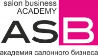Академия салонного бизнеса ASB