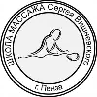 Школа массажа Сергея Вишневского