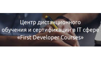 First Developer Courses, ЦДО